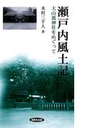 瀬戸内風土記 : 大山祇神社をめぐって(風ブックス)
