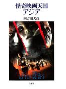 怪奇映画天国アジア