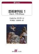 芸術家列伝1 ジョット、マザッチョほか(白水Uブックス)