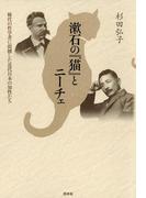 漱石の『猫』とニーチェ : 稀代の哲学者に震撼した近代日本の知性たち