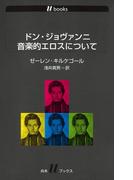 ドン・ジョヴァンニ 音楽的エロスについて(白水Uブックス)