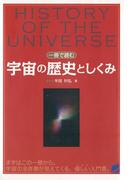 一冊で読む宇宙の歴史としくみ(BERET SCIENCE)