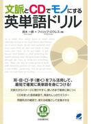 文脈とCDでモノにする英単語ドリル(CDなしバージョン)