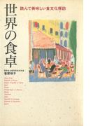 世界の食卓 : 読んで美味しい食文化探訪