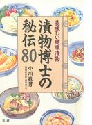 漬物博士の秘伝80 : 美味しい健康漬物