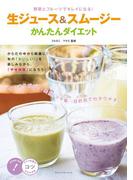 生ジュース&スムージーかんたんダイエット : 野菜とフルーツでキレイになる!(コツがわかる本)