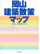 岡山建築散策マップ