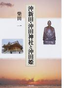 沖新田・沖田神社と沖田姫