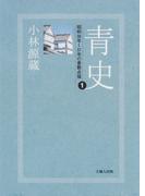 青史1-昭和56年~57年の倉敷点描-