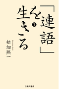 「連語」を生きる1(吉備人選書)