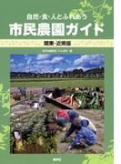 自然・食・人とふれあう市民農園ガイド 関東・近県版