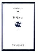 木 日本人のくらし(玉川選書)