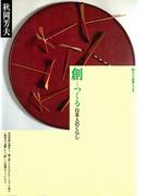 創 日本人のくらし(玉川選書)