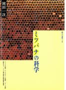 ミツバチの科学(玉川選書)