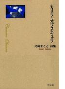 カメラ・オブスキュラ : 尾崎まこと詩集