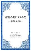 棕梠の葉とバラの花 -独居老女悲話-(1000点世界文学大系)