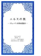 ニルスの旅 -スウェーデン初等地理読本-(1000点世界文学大系)