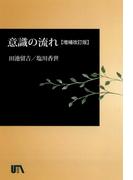 意識の流れ【増補改訂版】(UTAブック)