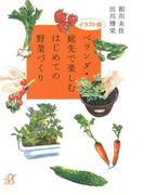 イラスト版 ベランダ・庭先で楽しむはじめての野菜づくり(講談社+α文庫)