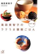 滝田美智子のラクうま雑穀ごはん カラー版(講談社+α文庫)