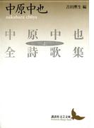 中原中也全詩歌集(上)(講談社文芸文庫)