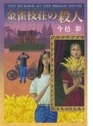 金雀枝荘の殺人(中公文庫)