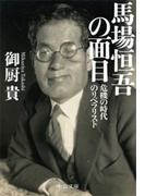 馬場恒吾の面目 - 危機の時代のリベラリスト(中公文庫)