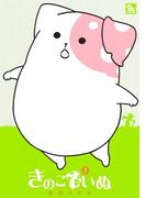 きのこいぬ(3)(RYU COMICS)