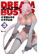 ドリームバスター(3)(RYU COMICS)