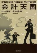 会計天国(PHP文庫)(PHP文庫)