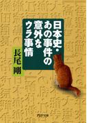 日本史・あの事件の意外なウラ事情(PHP文庫)