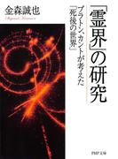 「霊界」の研究(PHP文庫)