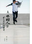 文・堺雅人2 すこやかな日々(文春e-book)