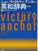 ニューヴィクトリーアンカー英和辞典 第3版