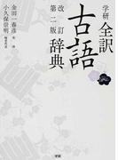 学研全訳古語辞典 改訂第2版
