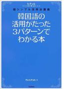 韓国語の活用がたった3パターンでわかる本 ヒチョル式超シンプル活用法講義