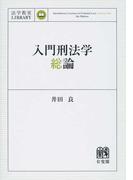 入門刑法学・総論 (法学教室LIBRARY)