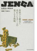 JENGA 世界で2番目に売れているゲームの果てなき挑戦