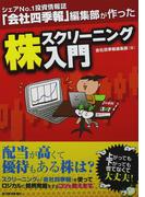 シェアNo.1投資情報誌「会社四季報」編集部が作った株スクリーニング入門