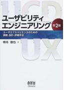 ユーザビリティエンジニアリング ユーザエクスペリエンスのための調査、設計、評価手法 第2版
