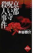 京都呪い寺殺人事件 長編旅情ミステリー (JOY NOVELS Best Sellection 木谷恭介自選集)(ジョイ・ノベルス)