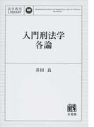 入門刑法学・各論 (法学教室LIBRARY)