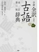 学研全訳古語辞典 改訂第2版 小型版