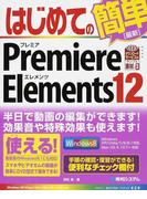 はじめてのPremiere Elements 12 ダウンロードサービス付 (BASIC MASTER SERIES)