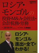 ロシア・モンゴルの投資・M&A・会社法・会計税務・労務 (海外直接投資の実務シリーズ)