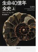 生命40億年全史 上巻 (草思社文庫)(草思社文庫)