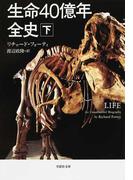 生命40億年全史 下巻