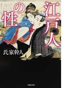 江戸人の性 (草思社文庫)(草思社文庫)