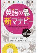 大学生のための英語の新マナビー vol.1 単語ナビ