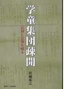 学童集団疎開 記録と記憶を綴る 東北・鳴子温泉宿での一年二か月間(昭和十九年八月から昭和二十年十月まで)